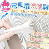 現貨 快速出貨【小麥購物】風扇清潔刷 清潔刷 鍵盤刷 除塵刷 軟毛刷 隙縫刷【G240】