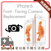 【愛拉風】台中最低價 30分鐘快速手機維修 iPhone6 前鏡頭故障 無法對焦 聽筒無聲 聽不到對方聲音
