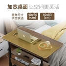 小桌子臥室床上電腦桌升降可移動