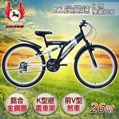 《飛馬》26吋21段變速K型雙避震車-黑/銀