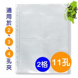 珠友 PC-30018 A4/11孔 2格側入明信片內頁/10張/6本入