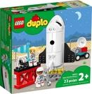 樂高LEGO DUPLO 太空梭任務 10944 TOYeGO 玩具e哥