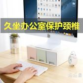 螢幕架 多功能電腦顯示器增高架桌面收納墊顯示屏臺式護頸抽屜式辦公架子 年貨慶典 限時鉅惠