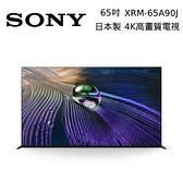 【結帳再折+分期0利率】SONY 索尼 XRM-65A90J 65吋 XR 4K Google TV 電視 65A90J 台灣公司貨