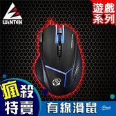 WINTEK 文鎧 狙擊王遊戲光學鼠 V8 遊戲滑鼠 光學滑鼠 有線滑鼠 滑鼠