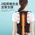 矯正帶 成人矯姿防駝背帶矯正器女男專用背部兒童糾正神器脊椎成年隱形 快速出貨