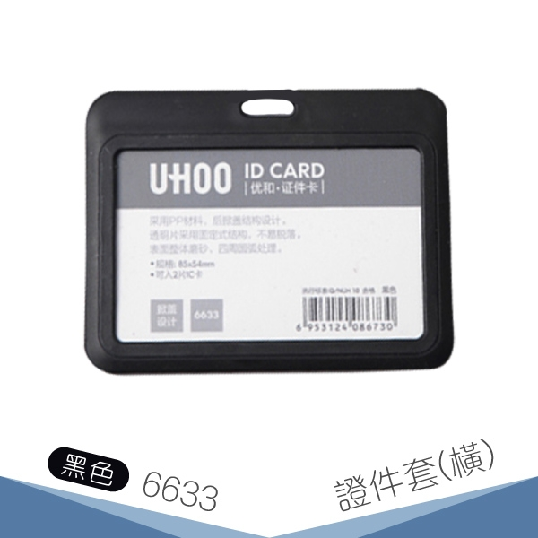 【不含鍊條】UHOO 6633 證件卡套(橫式)(黑色) 卡夾 掛繩 識別證套 悠遊卡套 員工證 證件掛帶