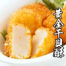 黃金干貝酥 *1包組(250g/包)