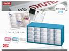 SHUTER 樹德零件分類箱/20層抽屜櫃(白色) -A9-520《Midohouse》