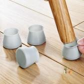 桌椅腳套 耐磨防滑桌腳保護套 硅膠腳墊保護墊4只裝家具防刮靜音墊 3色 雙12提前購
