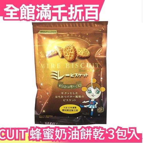 【3包入】日本製 MIRE BISCUIT 蜂蜜奶油口味餅乾 115g 大正12年創業【小福部屋】