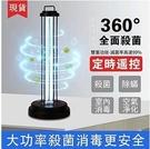 可超取 台灣現貨(定時款 遙控器)防疫家用消毒燈 110v微臭氧紫外線消毒燈滅菌燈家用殺菌燈除蟎