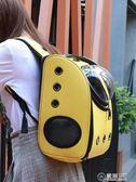 貓包寵物背包貓咪太空艙背包貓咪外出便攜雙肩背包狗狗背包    電購3C