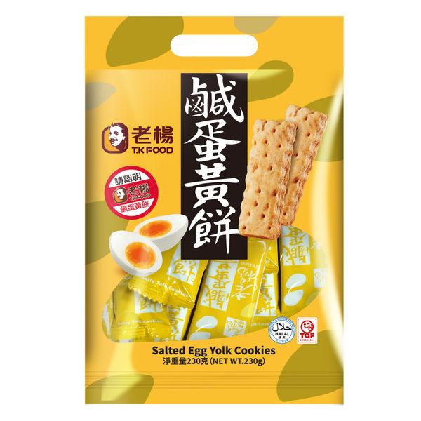 鹹蛋黃餅230g