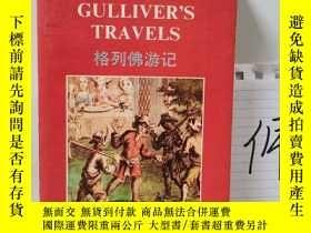 二手書博民逛書店(學生英語文庫)罕見GULLIVER'S TRAVELS(格列佛遊記)Y15335 [英]喬納森·斯威夫特 外