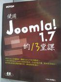 【書寶二手書T9/網路_YHE】使用Joomla! 1.7架站的13堂課_A-bo(郭順能)