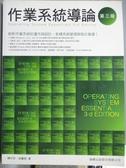 【書寶二手書T6/大學資訊_XCG】作業系統導論_3/e_陳宇芬, 林慶德