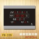 電子鐘 FB-339型 電子日曆 萬年曆 時鐘