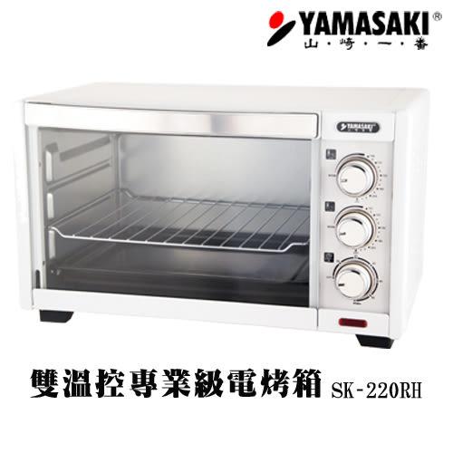 山崎22L雙溫控專業級電烤箱 SK-220RH