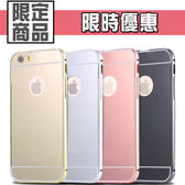 蘋果 iPhone6s iPhone6 i6s i6 手機殼 保護殼 電鍍 硬殼 鏡面PC背板 下殺122 【現貨】