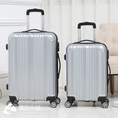 旅行箱子硬箱包小行李箱皮箱拉桿箱萬向輪 潮流小鋪