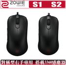 [地瓜球] ZOWIE S1 S2 電競 光學 滑鼠 3360 感應器