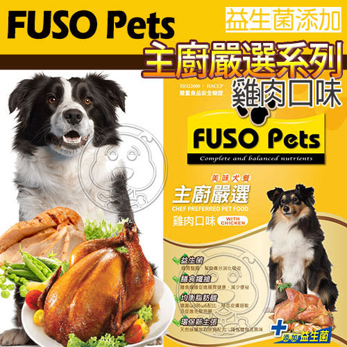 【培菓平價寵物網】FUSO Pets福壽》主廚嚴選美味狗食 雞肉口味1.5kg3.3磅/包