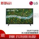 *新家電錧*【LG樂金 50UP7750PSB】50吋4K AI語音物聯網電視
