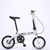 14寸可折疊迷你超輕便攜成人兒童學生男女款小輪單速雙碟剎自行車CY  圖拉斯3C百貨