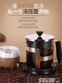咖啡壺 法壓壺手沖咖啡壺套裝家用打奶泡玻璃泡茶壺過濾杯沖茶器咖啡器具 美物居家 免運