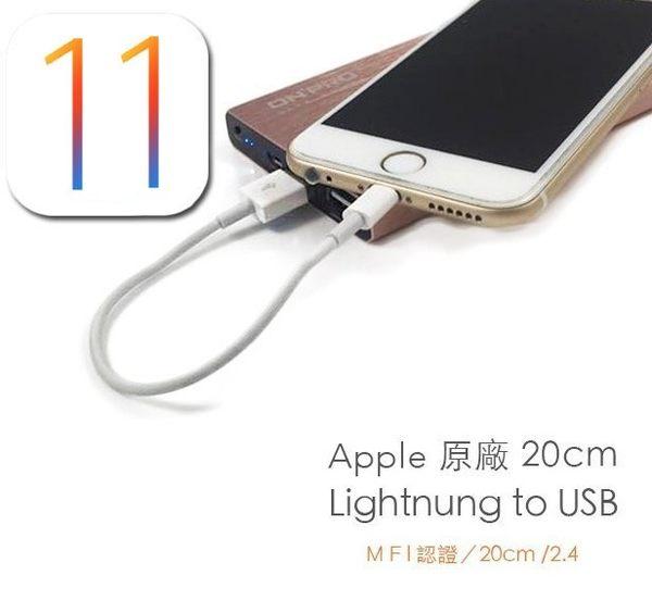 『艾司豆』Apple原廠 20cm iPhoneX 8 7 6 5S/5/6s/plus se ios11 MFI認證 2.4A 傳輸線 充電線 USB