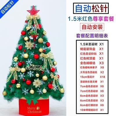 聖誕樹 鬆針聖誕樹1.5米套餐加密1.8發光diy套裝家用擺件2.1聖誕節裝飾品【快速出貨】