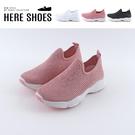 [Here Shoes]3CM休閒鞋 百搭素面水鑽舒適透氣 針織套腳厚底圓頭包鞋─AS205