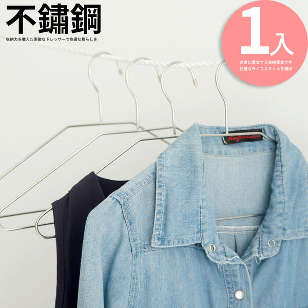 置物架 衣帽架 收納 收納架 【H0015-A】不鏽鋼衣架1入MIT台灣製 收納專科