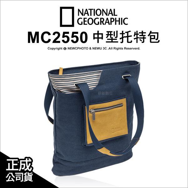 國家地理 National Geographic NG MC2550 地中海系列 中型托特包 相機包 ★24期免運★薪創數位