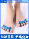 分趾器 大腳趾矯正器拇指外翻分離器女趾頭腳型硅膠護理腳骨成人分趾器 韓菲兒
