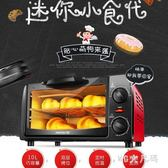 220V電烤箱家用烘焙蛋糕多功能全自動迷你小型考 KX-10J5 qf24633【MG大尺碼】