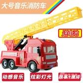 兒童大號慣性車工程車男孩玩具寶寶音樂故事消防車警車大卡車模型xw【快速出貨】