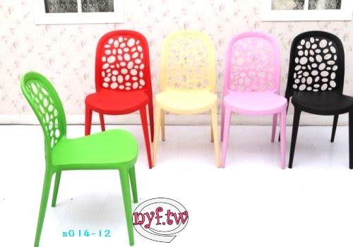 【南洋風休閒傢俱】設計單椅系列 -泡泡椅 塑料椅 洞洞餐椅 彩色餐椅(S014-12)