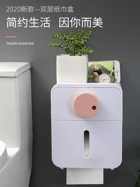 衛生紙盒衛生間紙巾廁紙置物架廁所家用免打孔創意防水抽紙捲紙筒 快意購物網
