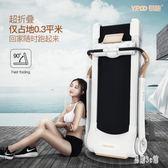 小型折疊跑步機 家用款室內靜音簡易家庭式健身器材 CJ5748『易購3c館』
