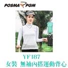 POSMA PGM 女裝 運動背心 無袖 內搭 簍空網布 透氣 排汗 白 YF187WHT