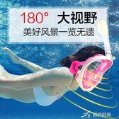 潛水鏡浮潛三寶潛水眼鏡套裝全干式面罩成人兒童游泳鏡裝備 樂芙美鞋