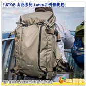 F-STOP Lotus ⼭岳系列 雙肩後背相機包 公司貨 AFSP009G 褐綠 戶外攝影包 電腦包 登山包 防水後背包