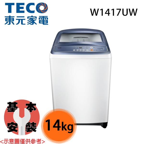 【TECO東元】14KG 定頻直立式洗衣機 W1417UW 免運費送基本安裝