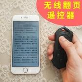 電紙書藍芽翻頁器ipad自動遙控器boox安卓手機小說電子書看書神器  【快速出貨】