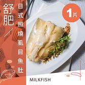 健康首選【樸粹水產】舒肥日式照燒虱目魚肚 180g/片 1片入