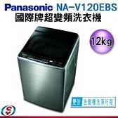 【信源】)12公斤【Panasonic 國際牌】自動槽洗淨 變頻洗衣機(不鏽鋼外殼) NA-V120EBS-S / NAV120EBSS