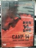 挖寶二手片-Z57-018-正版DVD-電影【脫北者:第14號集中營】-出生於人間煉獄 如今最大的願望卻是重