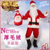 聖誕老人服裝成人聖誕老公公套裝男女士金絲絨聖誕節裝扮衣服裝飾 交換禮物